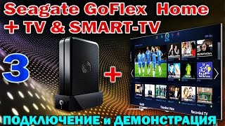 Домашняя мультимедийная коллекция на 3 TB - для всех ТВ с Smart-TV-3