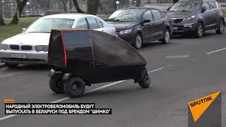 видео В Беларуси планируют выпустить электромобиль