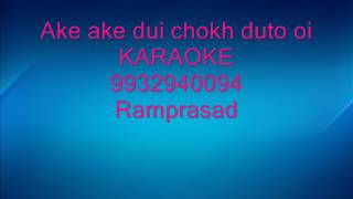 Ake ake dui chokh duto oi Karaoke by Ramprasad 9932940094