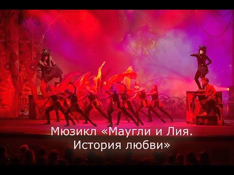 Мюзикл Маугли и Лия.  История любви. Композитор - Егор Шашин