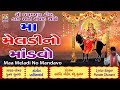 Download Maa Meldi ||Meldi No Mandavo || Punam Chunara || Gujarati Lok Varta || Gujarati || Original || MP3 song and Music Video