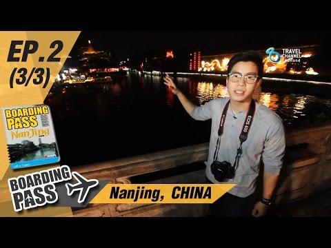 Boarding Pass: Nanjing, CHINA Ep.2(3/3)