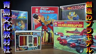 皆さんこんにちはログです! 今回は青島文化教材社の合体ロボットアトラ...