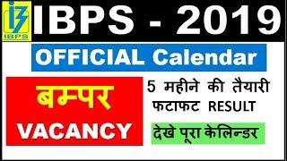 IBPS 2019 में होगी BUMPER VACANCY - Official Calendar देखे (5 महीने की तैयारी फटाफट RESULT )