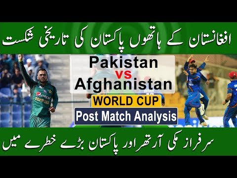 World Cup 2019 || Pakistan vs Afghanistan Warm Up Match 2019 live Post Match Analysis