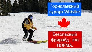 Горнолыжный курорт Уистлер Канада один из лучших горнолыжных курортов мира Whistler