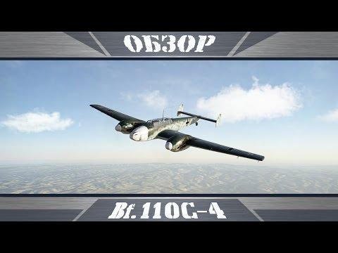 Bf.110C-4 | Не хуже одномоторных | War Thunder