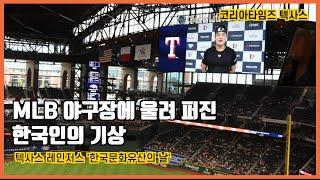 2021 Texas Rangers 한국문화유산의 날(K…