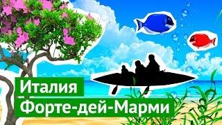 видео Недвижимость Форте Дей Марми