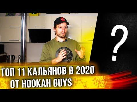 Какой кальян купить в 2020 году? Топ кальянов 2020 года от Hookah Guys!