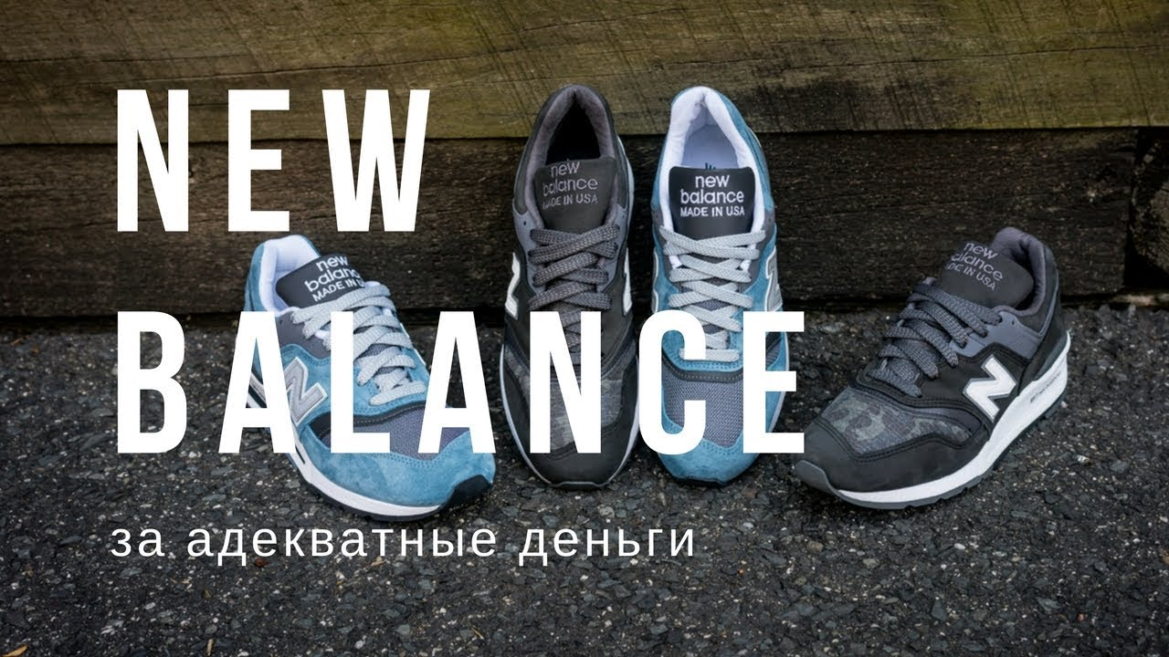 Официальный представитель new balance в беларуси, купить кроссовки new balance (нью баланс) | кроссовки, одежда и аксессуары new balance от официального представителя в беларуси.