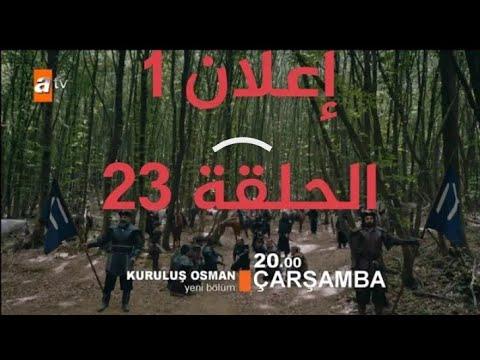 اعلان عثمان 23