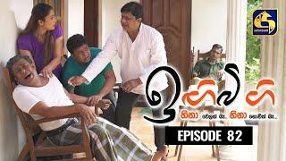 IGI BIGI Episode 82 || ඉඟිබිඟි || 14th March 2021 Thumbnail