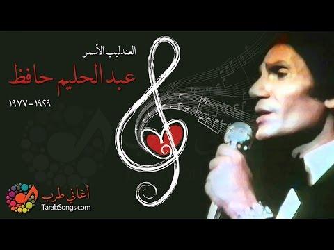 Abdelhalim Hafez - Hobak Nar