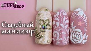 Свадебный маникюр ♡ Вензеля ♡ Дизайн ногтей
