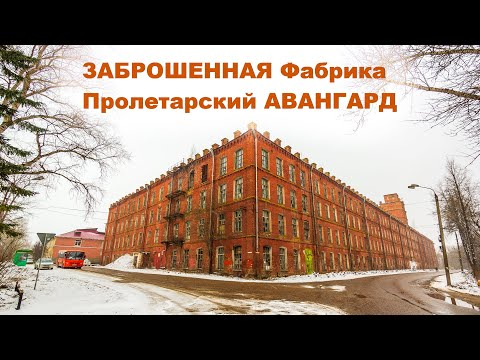 Заброшенная фабрика Пролетарский АВАНГАРД