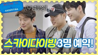 """We are Ready-☆"" ′스카이다이빙′ 예약한 …"