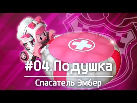 Робокар Поли - Спасатель Эмбер - Надувная спасательная подушка (4 серия)