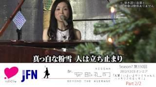 「あ、安部礼司」 第350回 (Part2) 辛島美登里さん ゲスト声優 平田裕香 検索動画 23