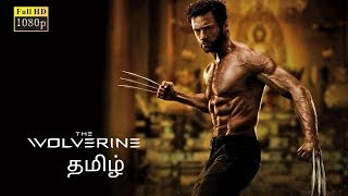The Wolverine (2013) Tamil Dubbed | Full Fight Scenes | Full HD (1080p) | (தமிழ்)