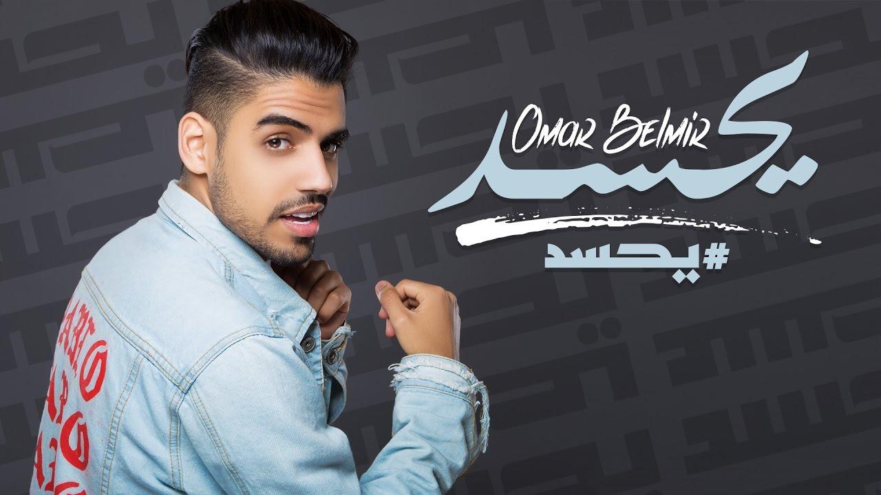omar belmir yehsed