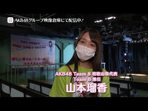 【ちょい見せ映像倉庫】2020年6月28日 山本瑠香卒業公演 「みんながいるから、ここまでこれた!卒業してもよよよよよよよろしくね!」 @AKB48劇場 活動記録