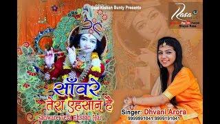 Sanware Tera Ehsaan Hai   Krishna Bhajan Dhvani Arora