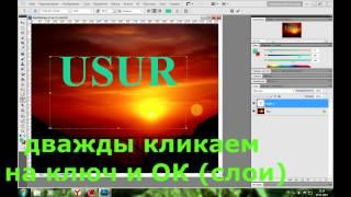 Как сделать текст из картинки Видеоурок Photoshop CS5