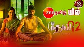 Zee Tamil யில் Devi 2  | Prabhu Deva, Tamannaah | Vijay | Sam C S | #sarvan | Nettv4u