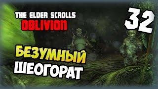 The Elder Scrolls IV: Oblivion Прохождение #32 Безумный Шеогорат