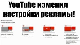 YouTube изменил настройки монетизации видео.(Теперь YouTube наглядно показывает рекламные паузы на временной шкале видео, а также отображается больше инфо..., 2015-10-15T13:43:47.000Z)