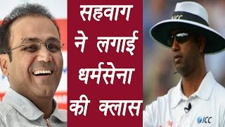 India Vs England 3rd ODI: Virender Sehwag makes fun of umpire Kumar Dharamsena | वनइंडिया हिंदी