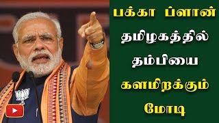 Modi's Master Plan, OPS meeting with Modi's Brother! - Modi | BJP