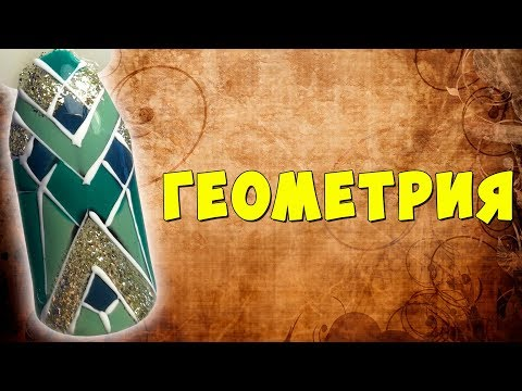 Видео Маникюр с геометрическими фигурами