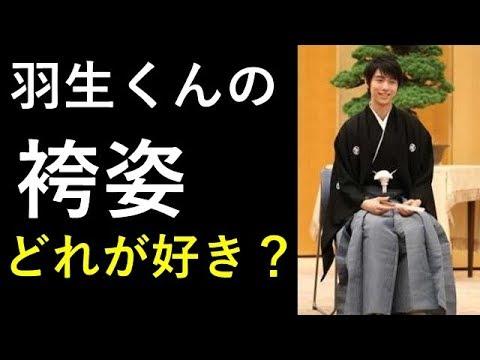 【羽生結弦】みんなはこの羽生くんの袴姿でどれが1番好き?