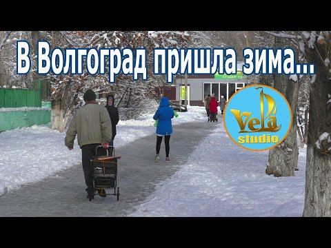 В Волгоград пришла зима