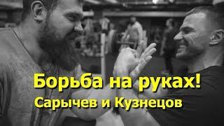 Борьба на руках. Кирилл Сарычев и армрестлинг