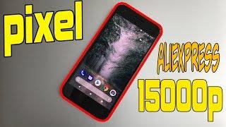 Оригинальный Google Pixel с AliExpress за 15000Р - заказал и не пожалел!