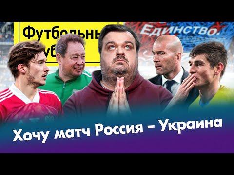 Черчесов играет в стратега / Форма-дразнилка Украины / Слуцкий VS Этика / РПЛ кидает МАТЧ?
