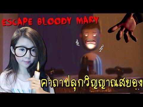 [HTC VIVE] ลองของ! ปลุกวิญญาณบลัดดี้แมรี่ กรี๊ด! | Escape Bloody Mary [zbing z.]