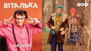Виталька и Настя. Серия 104