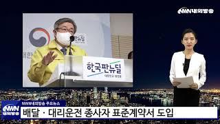 내외방송 뉴스 / 배달·대리운전 플랫폼 종사자 표준계약…