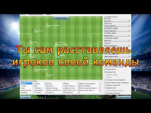 Новый виртуальный футбольный онлайн менеджер. Football