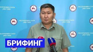 Брифинг по лесопожарной обстановке в Якутии на 18.08.21