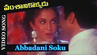 Video Vamshaniki Okkadu Movie Songs || Abbadani Soku Video Song ||  Balakrishna, Ramya Krishna, Aamani download MP3, 3GP, MP4, WEBM, AVI, FLV Agustus 2017