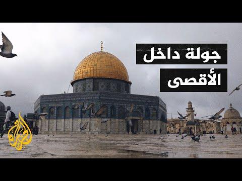 شاهد | جولة كاميرا الجزيرة في المسجد الأقصى بالقدس المحتلة