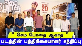 """ Sema Boadha Agatha "" Movie Press Meet 