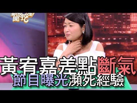 【精華版】比前婆婆還可怕  黃宥嘉午睡差點斷氣!