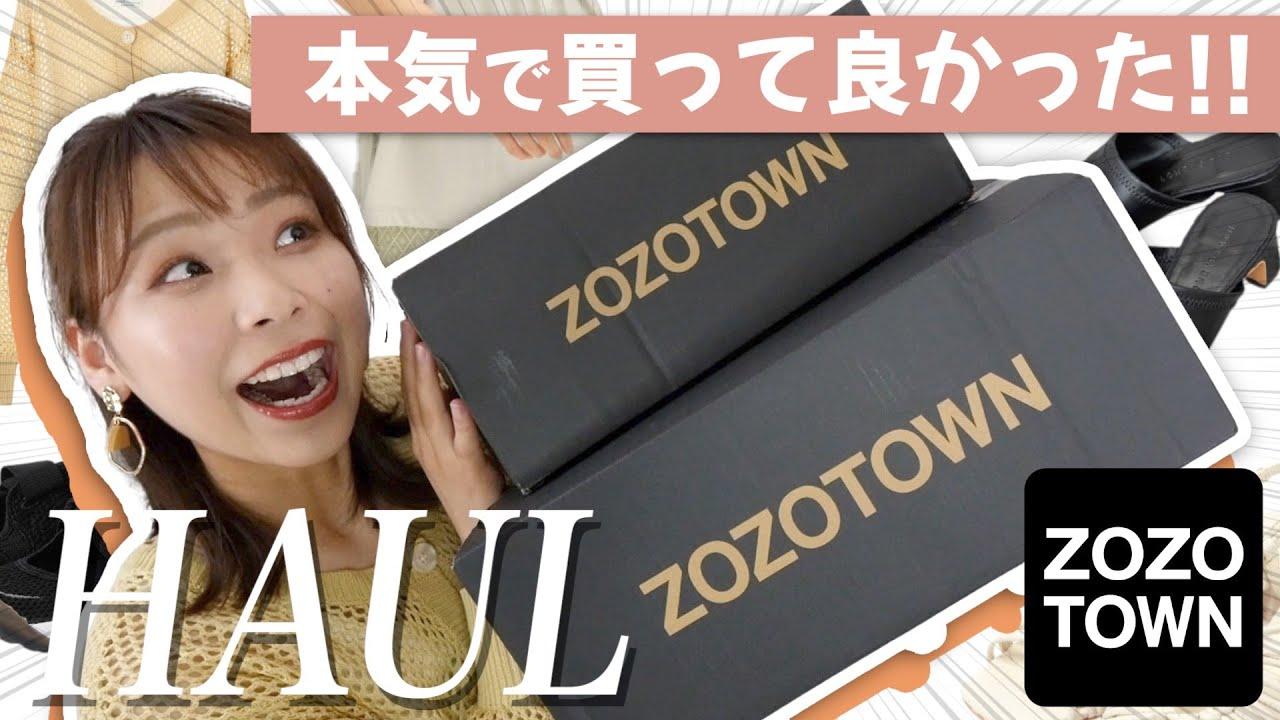 【ZOZOTOWN】本気で買ってよかった夏アイテム5選!可愛すぎ。。。