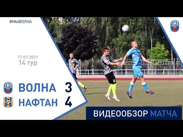 ⚽ Первая лига 2021 (14 тур) | «Волна-Пинск» 3:4 «Нафтан (Новополоцк)»